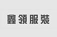 淄博定制中高档职业装作业服酒店服的首选鑫领